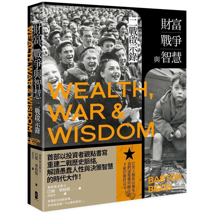 財富、戰爭與智慧:二戰啟示錄(三版)