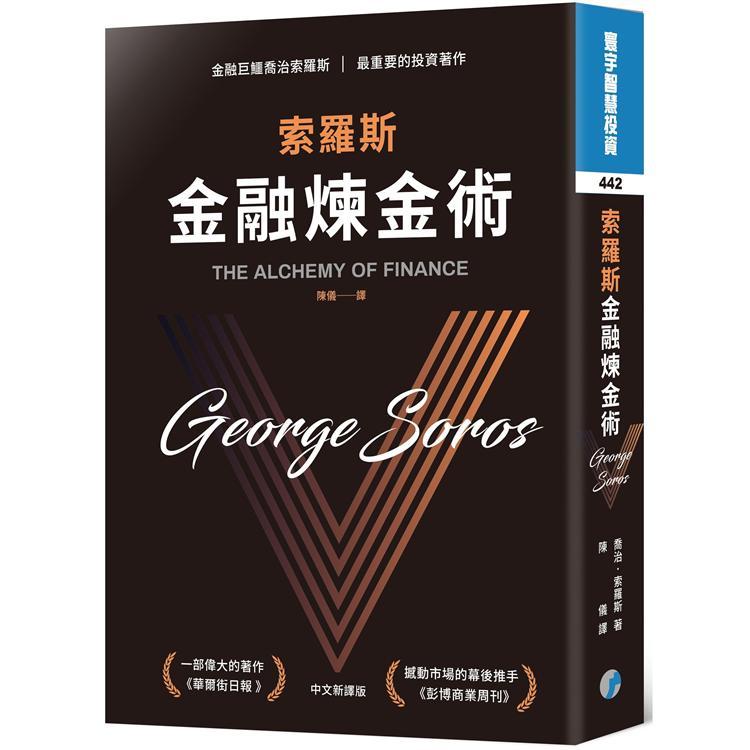 索羅斯金融煉金術(中文新譯版)