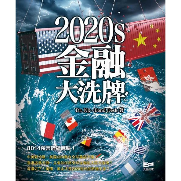 2020s金融大洗牌