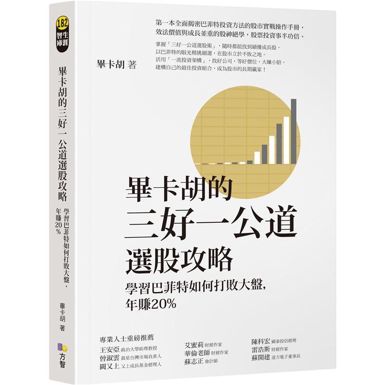 畢卡胡的三好一公道選股攻略:學習巴菲特如何打敗大盤,年賺20%