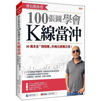 會長教你用100張圖學會K線當沖:30萬本金「穩穩賺」的每日實戰交易