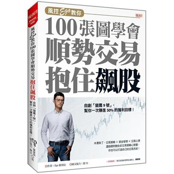 風控Ego教你100張圖學會 順勢交易抱住飆股:自創「獵鷹9號」,幫你一次賺進50%的獲利目標