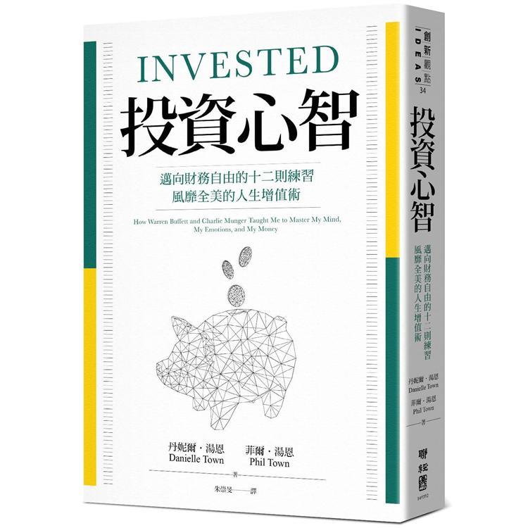 投資心智 : 邁向財務自由的十二則練習,風靡全美的人生增值術(另開新視窗)