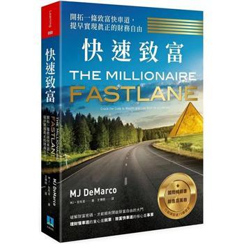 快速致富:開拓一條致富快車道,提早實現真正的財務自由