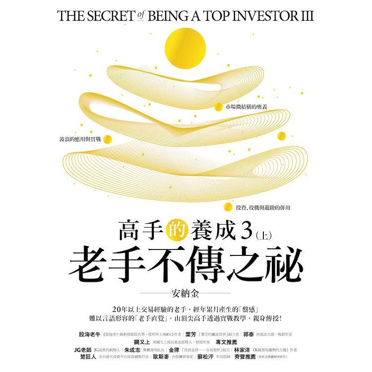 高手的養成.3(上):老手不傳之密=The Secret of Being a Top Investor III
