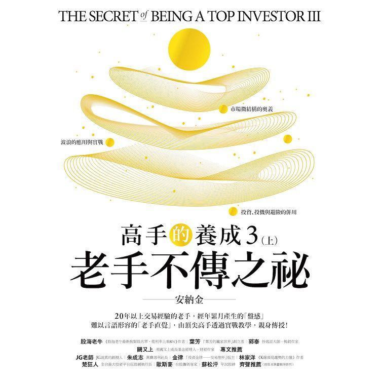 高手的養成.3(上):老手不傳之密=The Secret of Being a Top Investor III