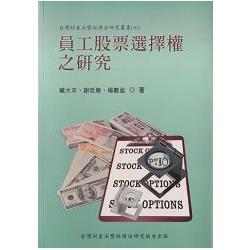 員工股票選擇權之研究