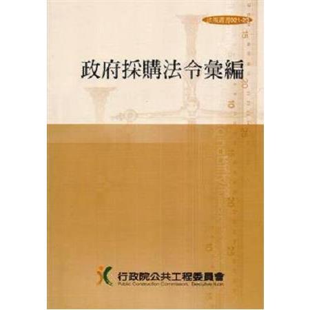 政府採購法令彙編(第32版)【最新版】