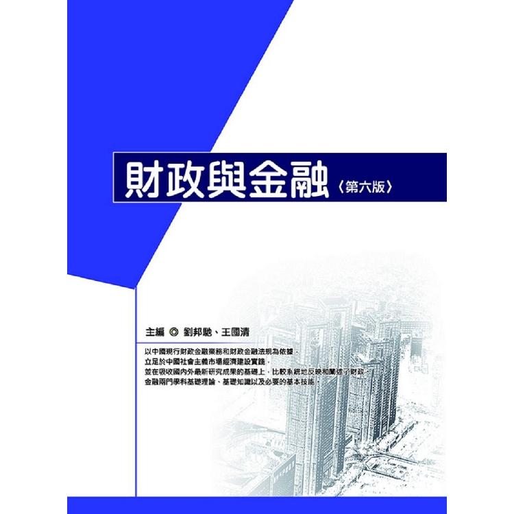 財政與金融(第六版)