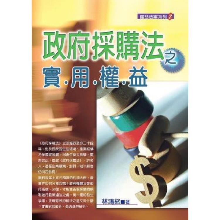 政府採購法之實用權益(2019年版)