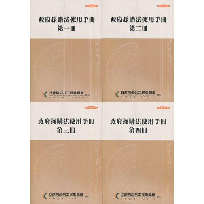 政府採購法使用手冊(四冊合售)