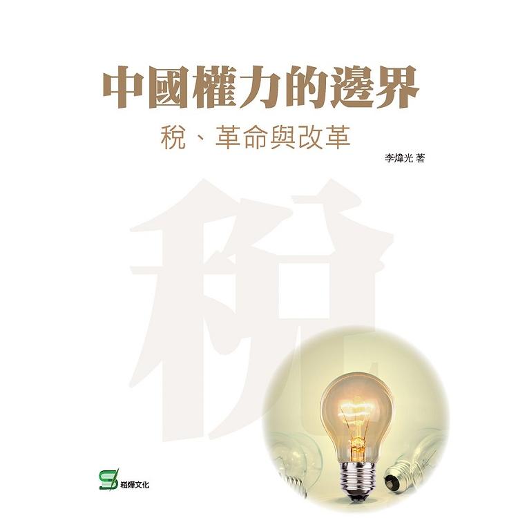 中國權力的邊界:稅、革命與改革
