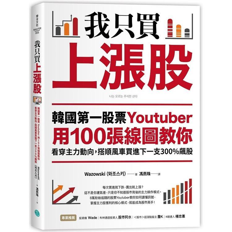我只買上漲股 : 韓國第一股票Youtuber用100張線圖教你看穿主力動向,搭順風車買進下一支300%飆股(另開新視窗)