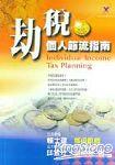 劫稅個人節流指南
