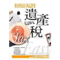 輕鬆規劃遺產稅