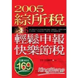 2005綜所稅輕鬆申報、快樂節稅