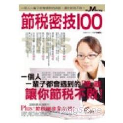 節稅密技100