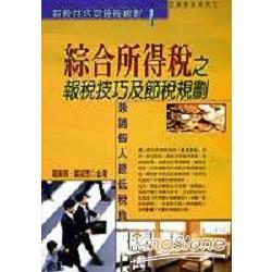 綜合所得稅之報稅技巧及節稅規劃(最新版)