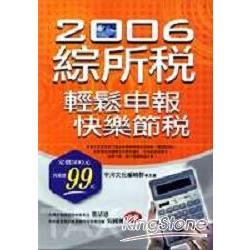 2006綜所稅輕鬆申報、快樂節稅