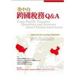 美中台跨國稅務Q&A