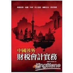 中國涉外財稅會計實務:優惠政策.海關.外匯.出口退稅.關聯交易.投資架構