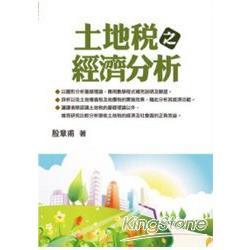土地稅之經濟分析