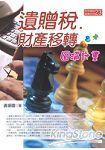遺贈稅、財產移轉圓滿計畫(2013增修版)