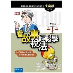 看故事輕鬆學稅法