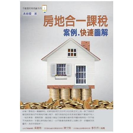 房地合一課稅案例.快速圖解(2016最新版)
