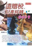 遺贈稅.財產移轉圓滿計畫(2016最新版)