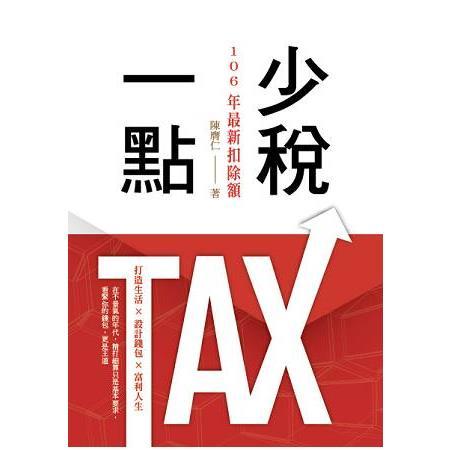 """少""""稅`一點(106年最新扣除額  )"""