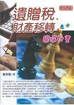遺贈稅.財產移轉圓滿計畫(2017最新版)