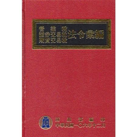 營業稅證券交易稅期貨交易稅法令彙編.106年版
