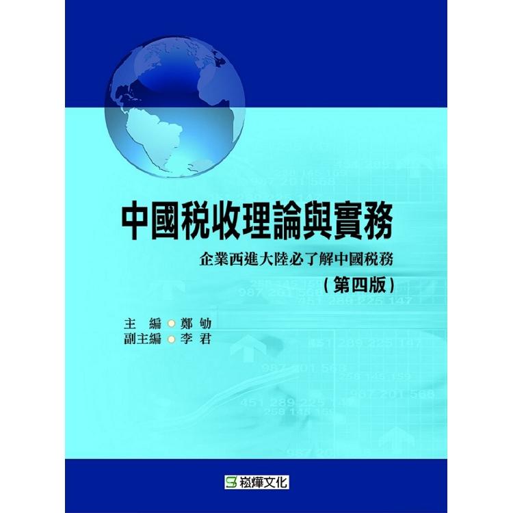 中國稅收理論與實務(第四版)