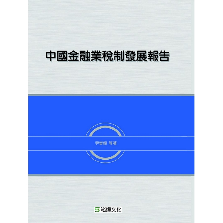 中國金融業稅制發展報告