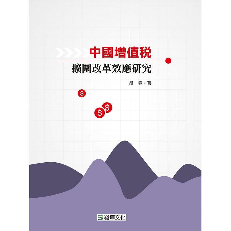 中國增值稅擴圍改革效應研究