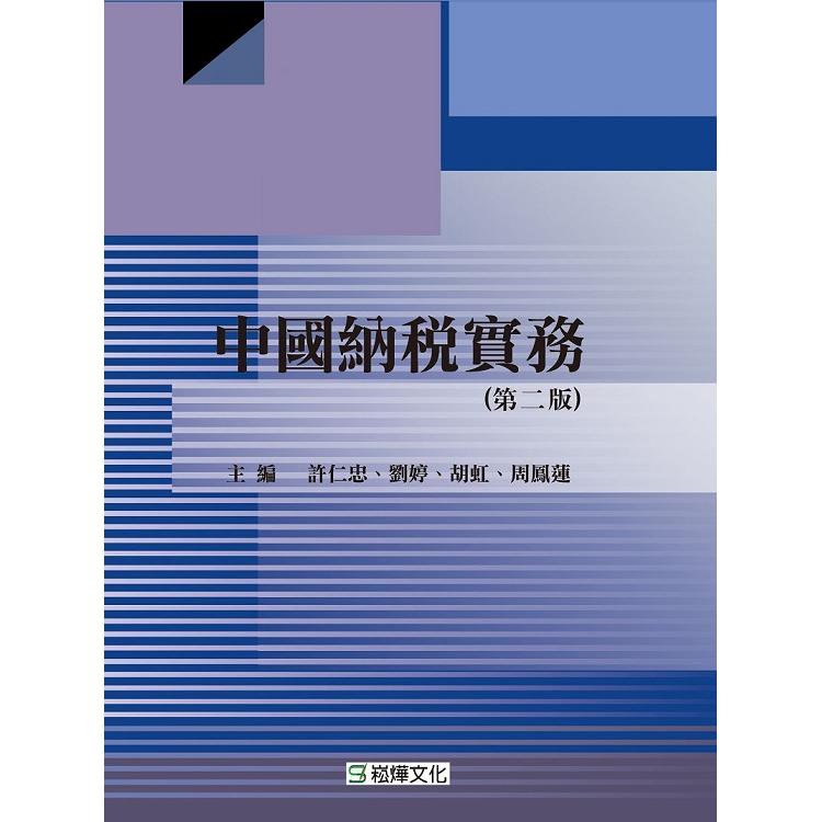 中國納稅實務(第二版)