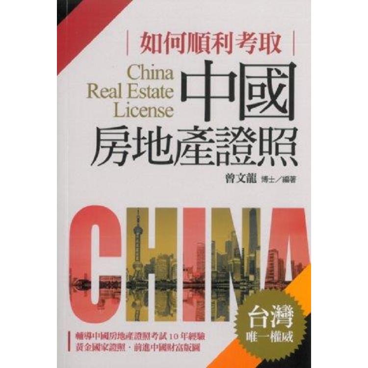 如何順利考取中國房地產證照