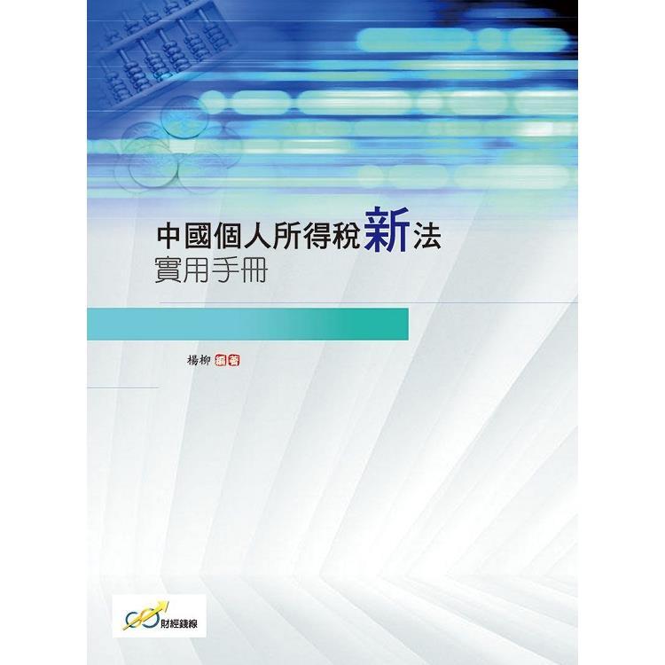 中國個人所得稅新法實用手冊