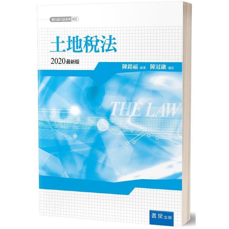 土地稅法(4版)