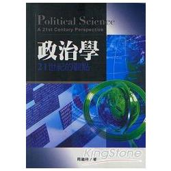 政治學:21世紀的觀點