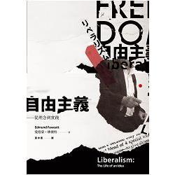 自由主義—從理念到實踐