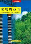環境與政治