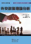 外交政策理論分析