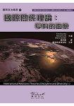 國際關係理論:學科的面貌