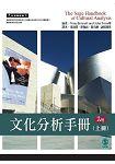 文化分析手冊(上冊)