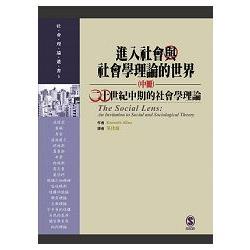 進入社會與社會學理論的世界(中冊):二十世紀中期的社會學理論
