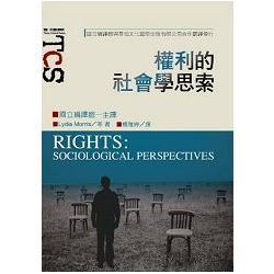 權利的社會學思索