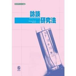 訪談研究法 /