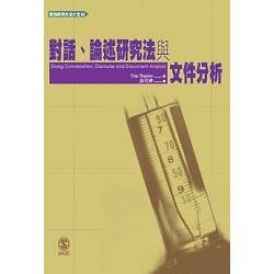 對話、論述研究法與文件分析 /